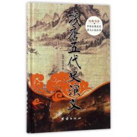经典书香.中国古典历史演义小说丛书:残唐五代史演义