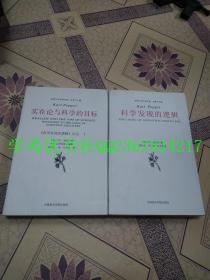 波普尔哲学著作集:《科学发现的逻辑》和《实在论与科学的目标(<科学发现的逻辑>后记Ⅰ)》【共两册合售】