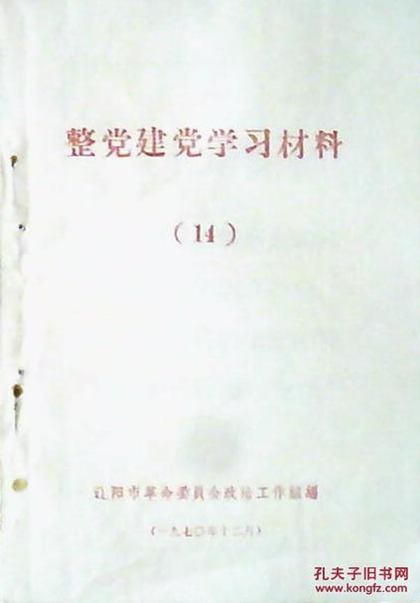 整黨建黨學習材料(14)