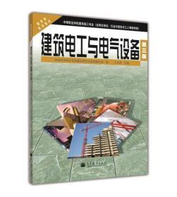 建筑电工与电气设备(第3版)