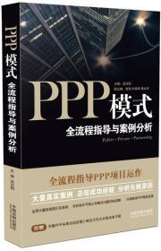PPP模式全流程指导与案例分析