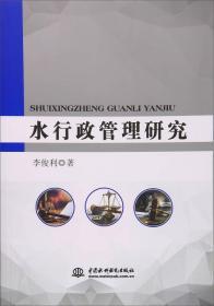 水行政管理研究