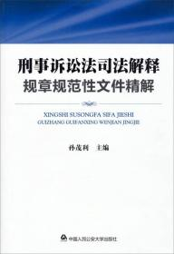 9787565316944-ha-刑事诉讼法司法解释规章规范性文件精解
