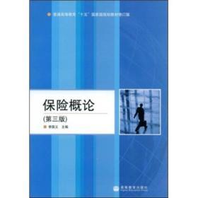 保险概论(修订版)