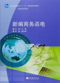 二手新编商务函电 左飚 高等教育出版社 2008年01月