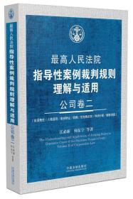 最高人民法院指导性案例裁判规则理解与适用·公司卷二