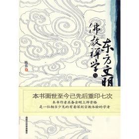 佛教禅学与东方文明