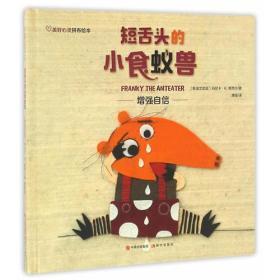 短舌头的小食蚁兽(精)/美好心灵拼布绘本