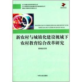 新农村与城镇化建设视域下农村教育综合改革研究