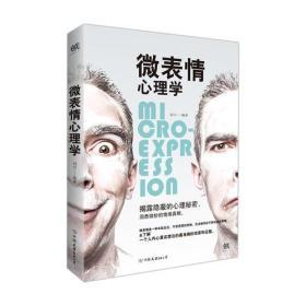 微表情心理学