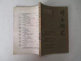 辞书研究(1984年第1期)