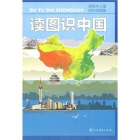 读图识中国