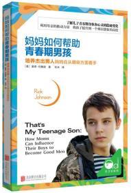 妈妈如何帮助青春期男孩:培养杰出男人妈妈应从哪些方面着手