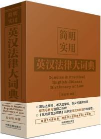 简明实用英汉法律大词典