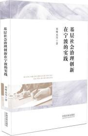 基层社会治理创新在宁波的实践