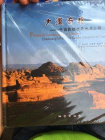 大漠奇观-中国敦煌世界地质公园