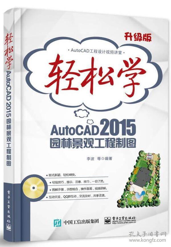 轻松学AutoCAD 2015园林景观工程制图