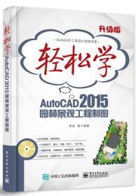 轻松学AutoCAD