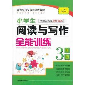 3年级:小学生阅读与写作全能训练