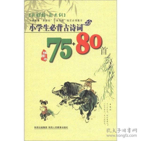 2012小学生必背古诗词75+80首(插图本)