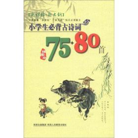 小学生必备古诗词75+80首(插图本)