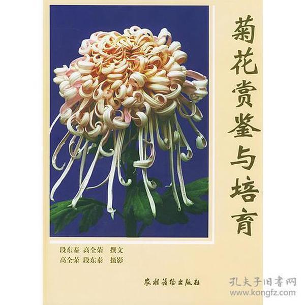 正版】菊花鉴赏与培育