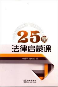 25堂法律启蒙课