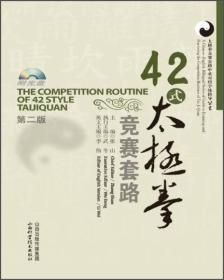 42式太极拳竞赛套路(含盘)