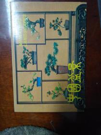 中国盆景明信片(中英日文)