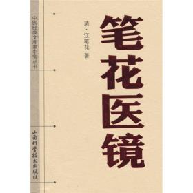 中医经典文库掌中宝丛书:笔花医镜