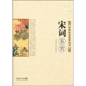 宋词鉴赏 王兆鹏 长江文艺出版社