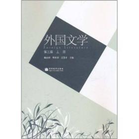 外国文学(第三版)(上册) 陈应祥 9787040276695 高等教育出版社