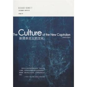 新资本主义的文化(有笔记)