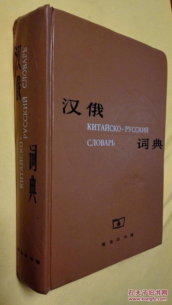 汉俄词典(修订版) 商务印书馆  品好如图