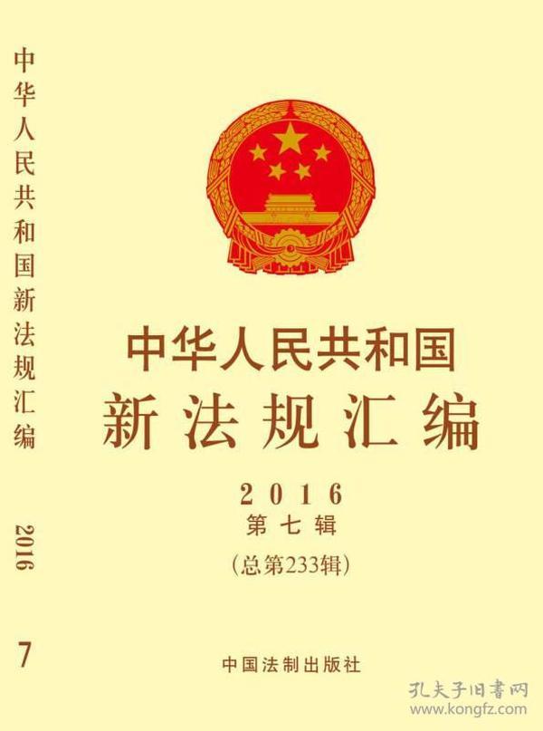 中华人民共和国新法规汇编-2016 第7辑-(总第233辑)