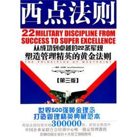 西点法则打造管理精英的典藏范本 龙婧译 陕西师范大学9787561336502