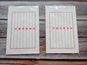 宣纸信笺仿古空白复古风竖格方格钢笔硬笔小楷毛笔抄录信纸100张(洒金)