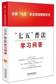 """全国""""七五""""普法培训推荐用书:""""七五""""普法学习问答"""