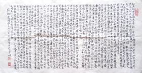 江苏书法名家  管峻 小楷二尺横幅  节录《道德经》手写书法字画