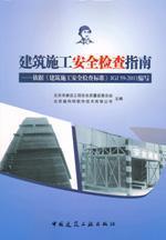建筑施工安全检查指南-依据《建筑施工安全检查标准》JGJ59-2011编写(含光盘)9787112141302北京市建设工程安全质量监督总站/北京建科研软件技术有限公司/中国建筑工业出版社