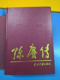 陈赓传 /BT(外来之家)