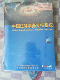 中国法律事务支持系统