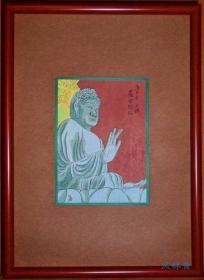 小版画 德力富吉郎 东大寺卢舍那大佛 日本大师之作 附画框
