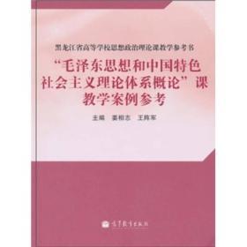 """""""毛泽东思想和中国特色社会主义理论体系概论""""课教学案例参考"""
