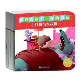 9787559102607-hs-跟爸爸读不一样的童话(全十册)