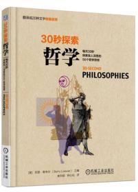 30秒探索 哲学:每天30秒探索发人深思的50个哲学思想