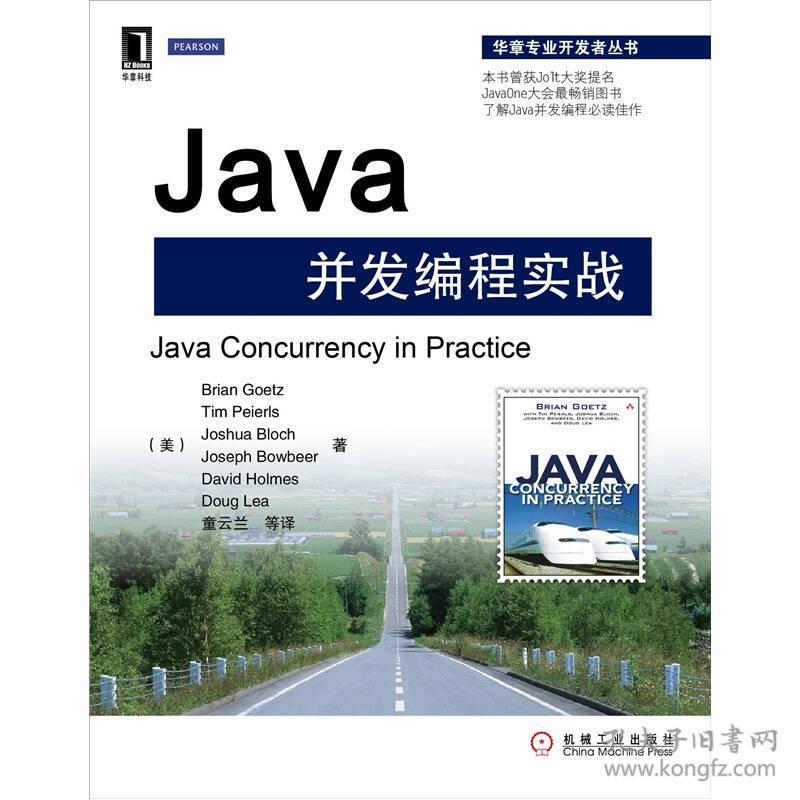 Java并发编程实战 盖茨 著 java核心技术 java从入门到精通 编程入门 Java教程 ja