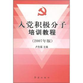 入党积极分子培训教程(2008年版)