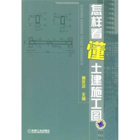 当天发货,秒回复咨询二手怎样看懂土建施工图 姜庆远 机械工业出版社 9787111286257如图片不符的请以标题和isbn为准。