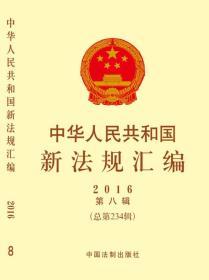 中华人民共和国新法规汇编2016年第8辑(总第234辑)_9787509377390